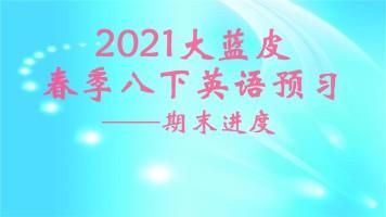 2021春季大蓝皮八下英语预习(期末进度)