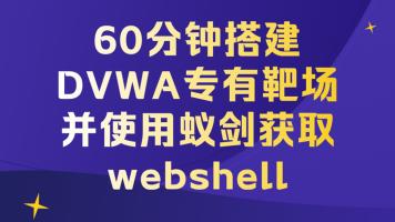 实战-60分钟搭建DVWA专有靶场并使用蚁剑获取webshell