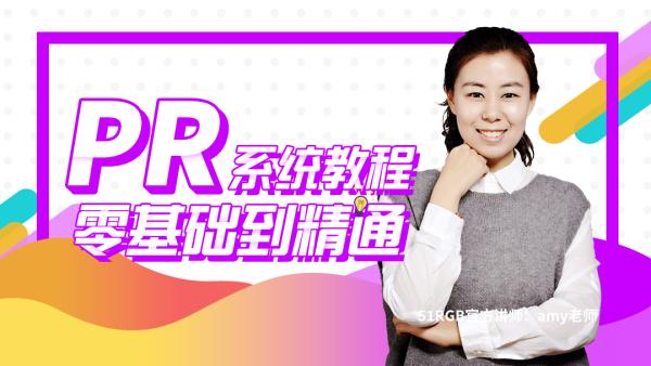 最新PR教程 premiere 2019CC 零基础到精通【51RGB在线教育】