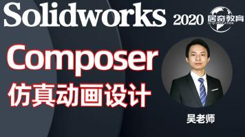 SolidWorks Composer仿真动画设计渲染SW2020视频教程