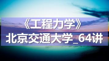 K7164_《工程力学》_北京交通大学_64讲