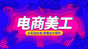 电商美工实战就业班/为课教育