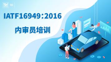 IATF 16949:2016内审员培训