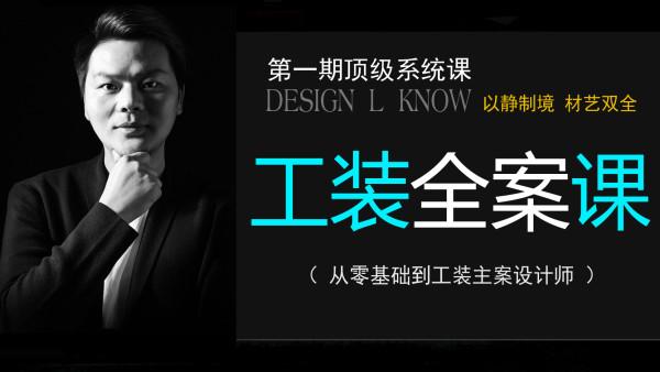 第一期  工装方案设计实战、逻辑思维、布局难点、设计心法