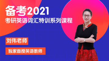 备考2021英语词汇特训课程