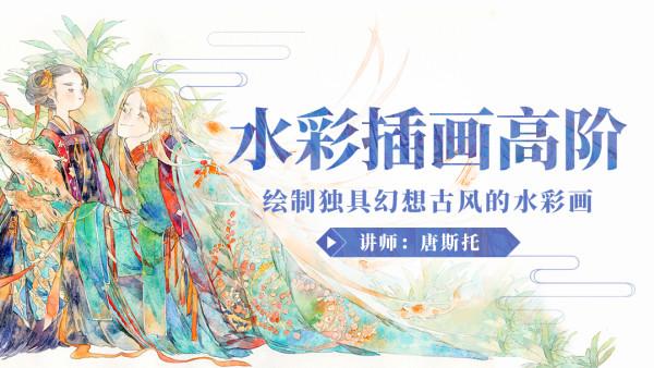 唐斯托【水彩插画及绘本高阶课】