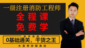 【知守消防】【2021全程课】一级注册消防工程师0基础免费学习