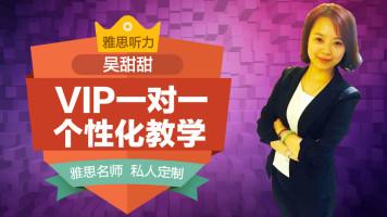 吴甜甜-雅思听力1对1VIP课程