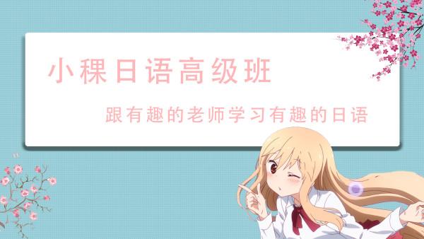 日语基础发音班