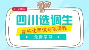 2020年四川选调生结构化面试专项课程【进仕教育】