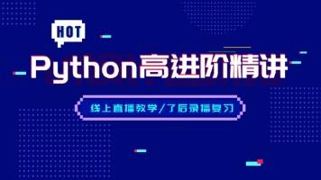 Python高进阶精讲