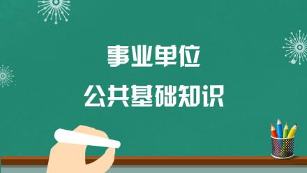 【公基】公共基础知识(通用知识)精讲班