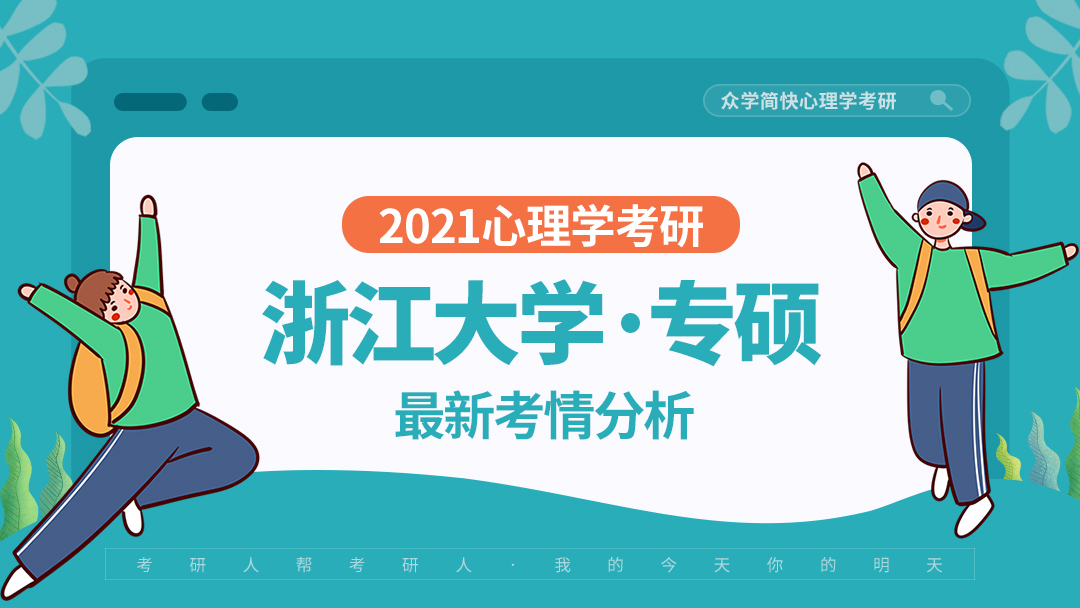 浙江大学心理学专硕-【2021最新考情分析】