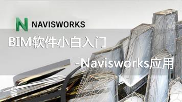 BIM软件小白入门-Navisworks应用