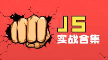Web前端之javascript/js实战合集