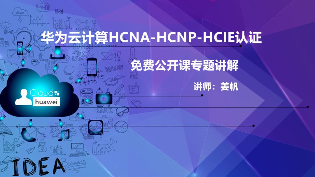 华为云计算HCNA-HCNP-HCIE认证-免费公开课专题讲解