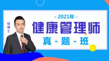 2021最新健康管理师-真题班
