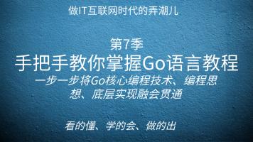 手把手教你掌握Go语言教程(第7季)