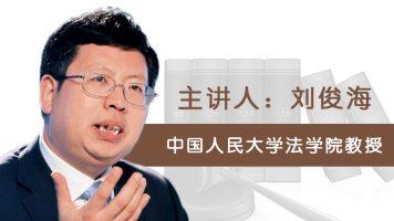 听刘俊海讲公司法