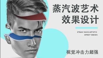 Ps平面制作教程之蒸汽波艺术海报