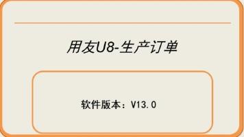 用友U8-生产订单