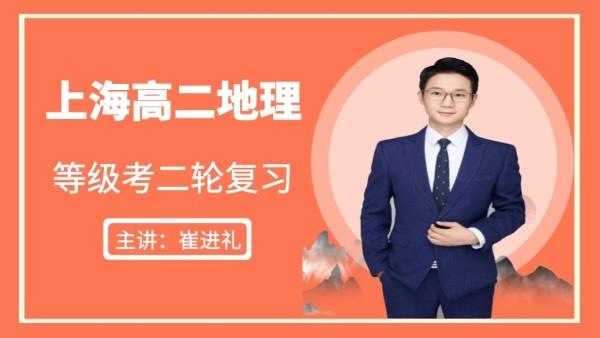 上海地理等级考二轮复习课程