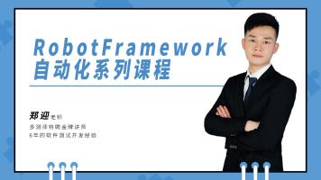 【多测师】软件测试/RobotFramework自动化测试