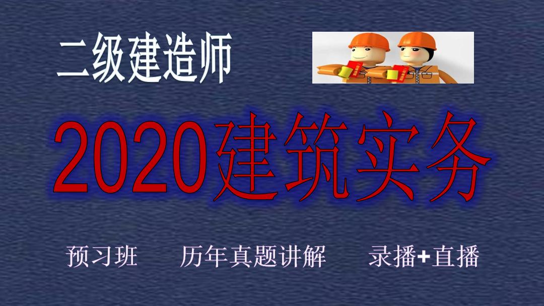 2020二级建造师预习课