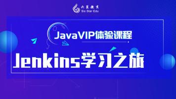 JavaVIP体验课-Jenkins学习之旅【六星教育】