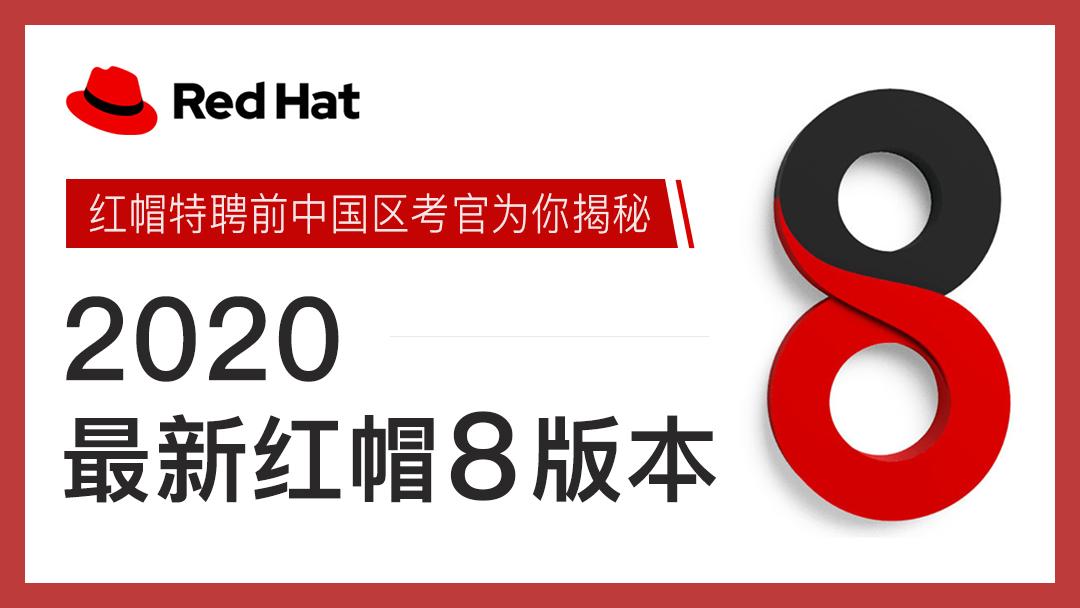 2020最新红帽8版本精品课程,理论+实战零基础入门【思博网络】