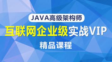 JAVA高级架构师-互联网企业级实战VIP精品课程