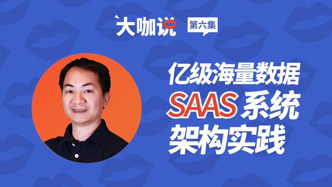 【大咖说】前1药网技术副总裁黄哲铿-亿级数据SAAS系统架构实践