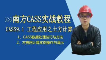 南方CASS实战教程/CASS9.1工程应用之土方计算实战/陈工在线辅导