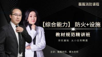 薇薇消防【2020综合能力】教材规范精讲课程 消防考试