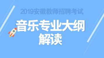 【明尚教育】2019安徽教师招聘音乐学科大纲解读