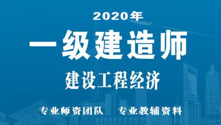 2020年一级建造师《建筑实务》冲刺班
