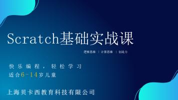 【孩码王】少儿编程-Scratch基础实战课