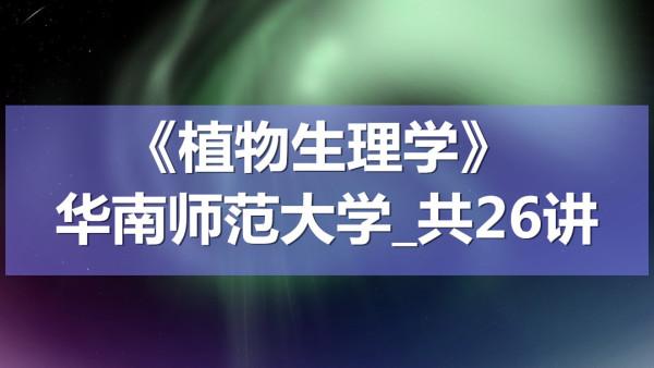 K9289_《植物生理学》_华南师范大学_共26讲