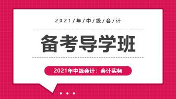 2021中级会计实务【备考导学】