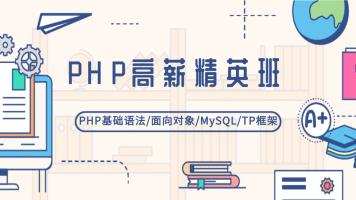 PHP高薪就业班级预定链接500【微课时代】