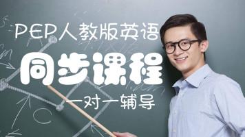 PEP人教版小学英语同步课程教师课堂辅导教学视频