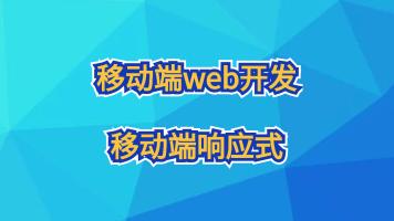 移动端web开发移动端响应式