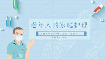 老年人的家庭护理(巴蜀)