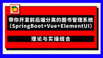 带你开发前后端分离的图书管理系统(SpringBoot+Vue+ElementUI)