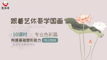 【艺休哥】国画视频课程 零基础入门  央美毕业名师研发