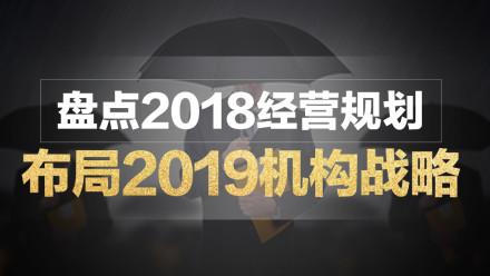 盘点2018经营规划,布局2019机构战略