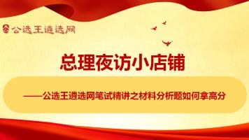 """""""总理夜访小店铺""""遴选热点之材料分析题高分技巧(公选王精品课)"""