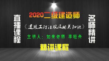 2020二建法规精讲直播课