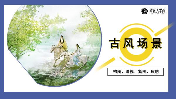 原画人古风场景设计【青团子】
