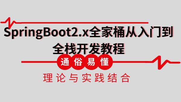 SpringBoot2.x全家桶从入门到全栈开发教程